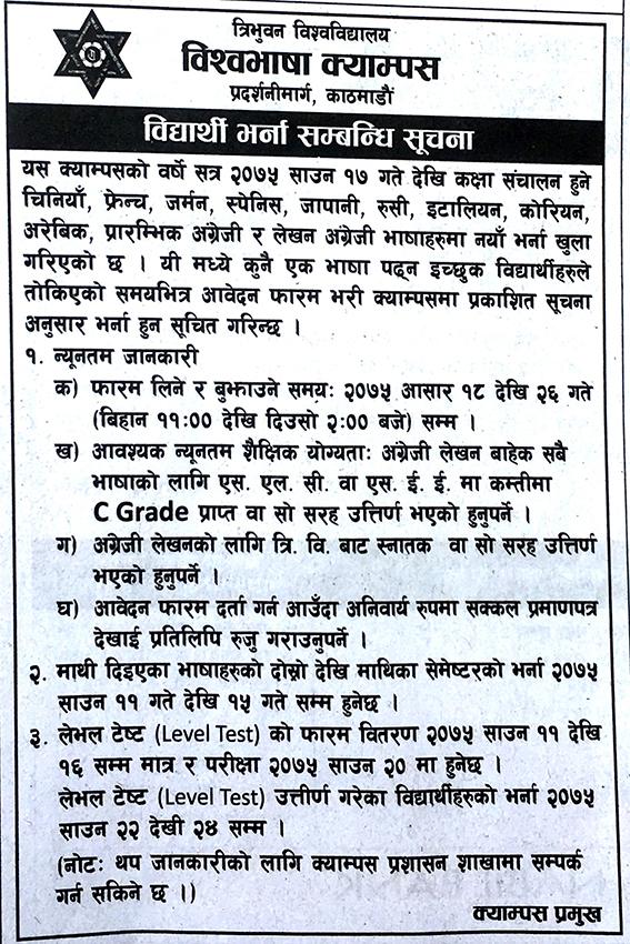 admission open notice